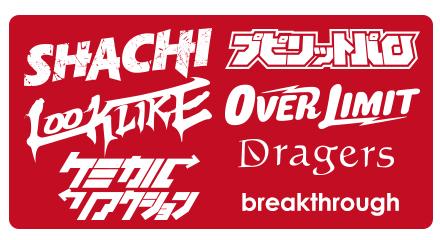2020年5月4日(月)酒田MUSIC FACTORYのラインナップ